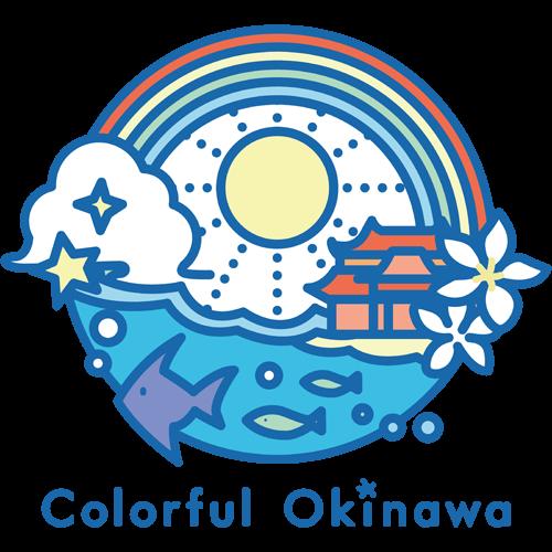 こんにちは☆「カラフルオキナワ」です!